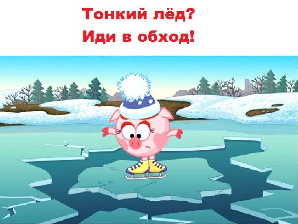 Картинки тонкий лед и дети